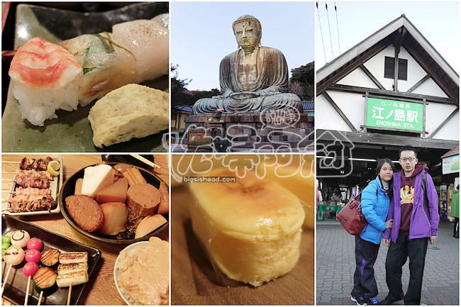 20141208-day5(湘南電車-江之電-鐮倉-關東煮)