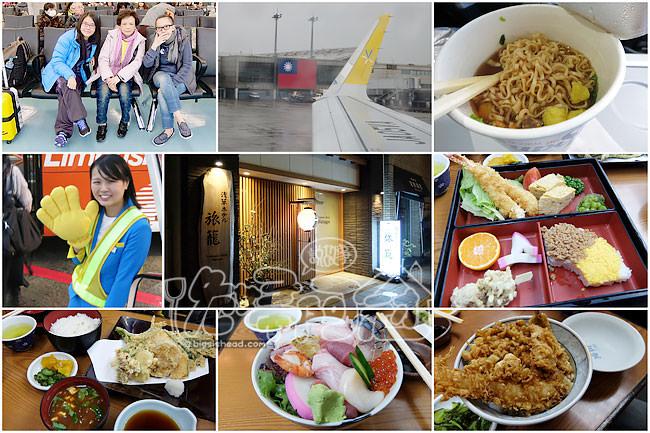 20141204-day1(台灣-成田-淺草)